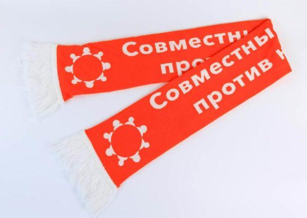 Шарф вязаный с логотипом