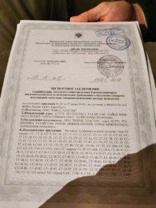 Сертификат на материал для масок СМС