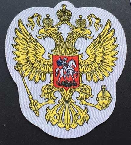 Жаккардовый шеврон герб России